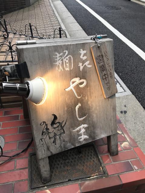 渋谷_ランチ_やしま