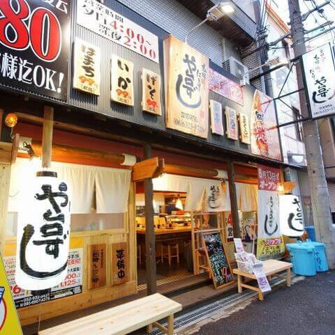kyoto-yataizushi