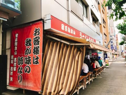 吉村家 横浜 ランチ 中華