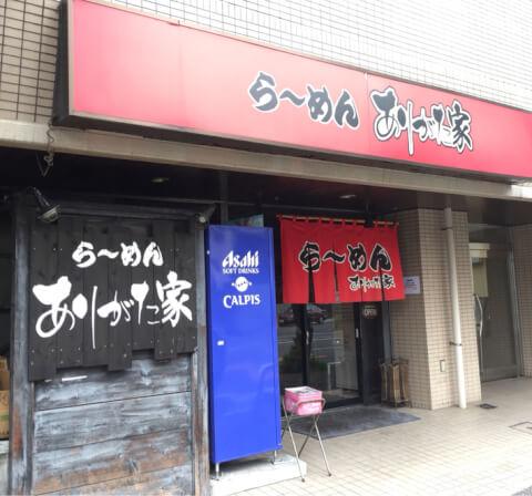 横浜 ラーメン ありがた家