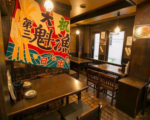 横浜 居酒屋 魚参