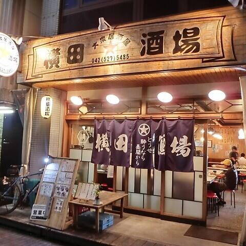 横田酒場 立川 居酒屋