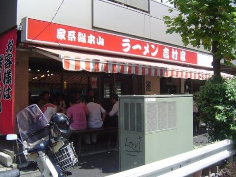 yoshimura外観画像