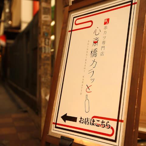 大阪串カツ