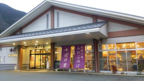 ゆばの里 吉田のうどん 山梨 観光 おすすめ スポット ほうとう グルメ ご当地グルメ