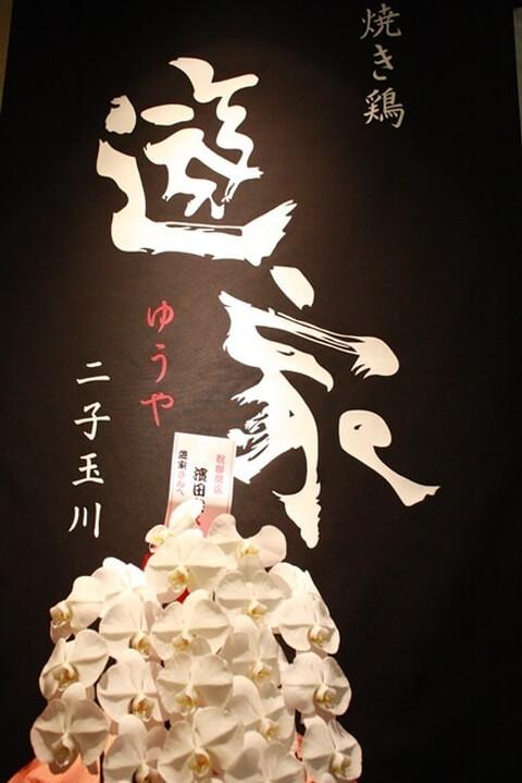 futakotamagawa-dinner-yuya