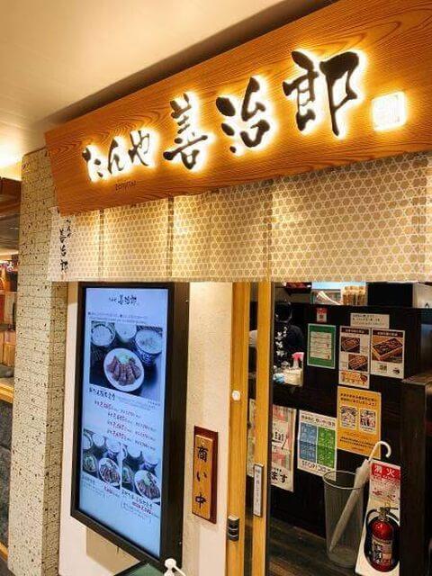 仙台でおすすめの安い牛タン、たんや善治郎