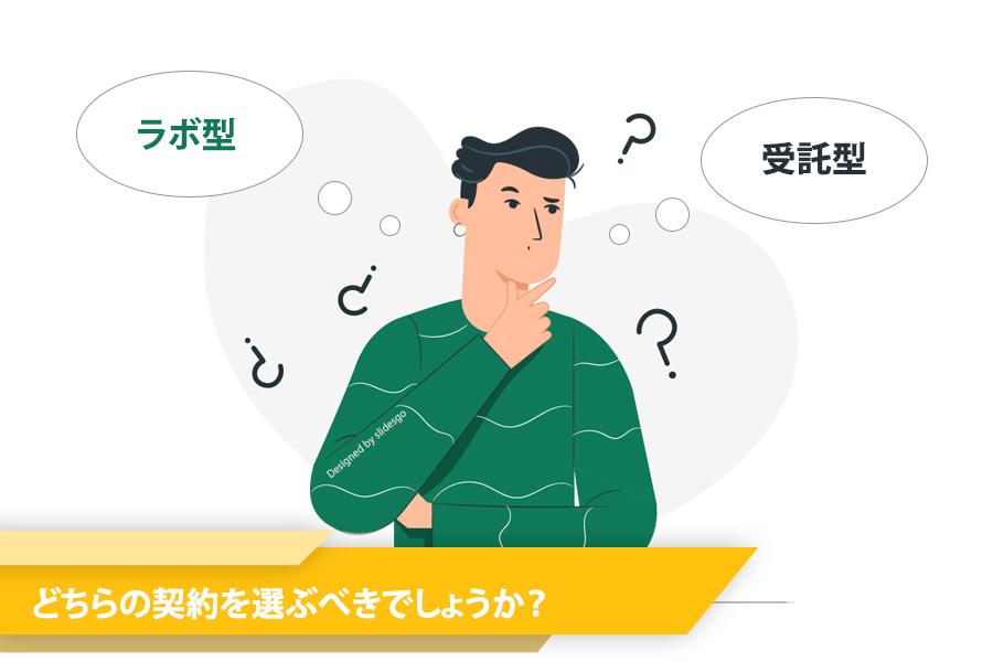 オフショア開発 契約形態 | ラボ型 と 受諾型 :どちらを選ぶべきでしょうか?