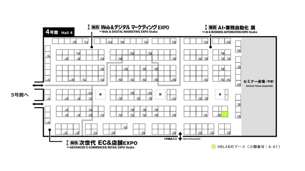 2020 JAPAN IT WEEK 関西・会場レイアウト図(予定)