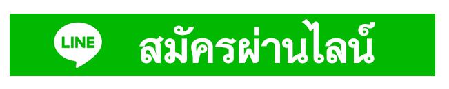 Line register