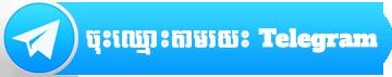 Telegram register