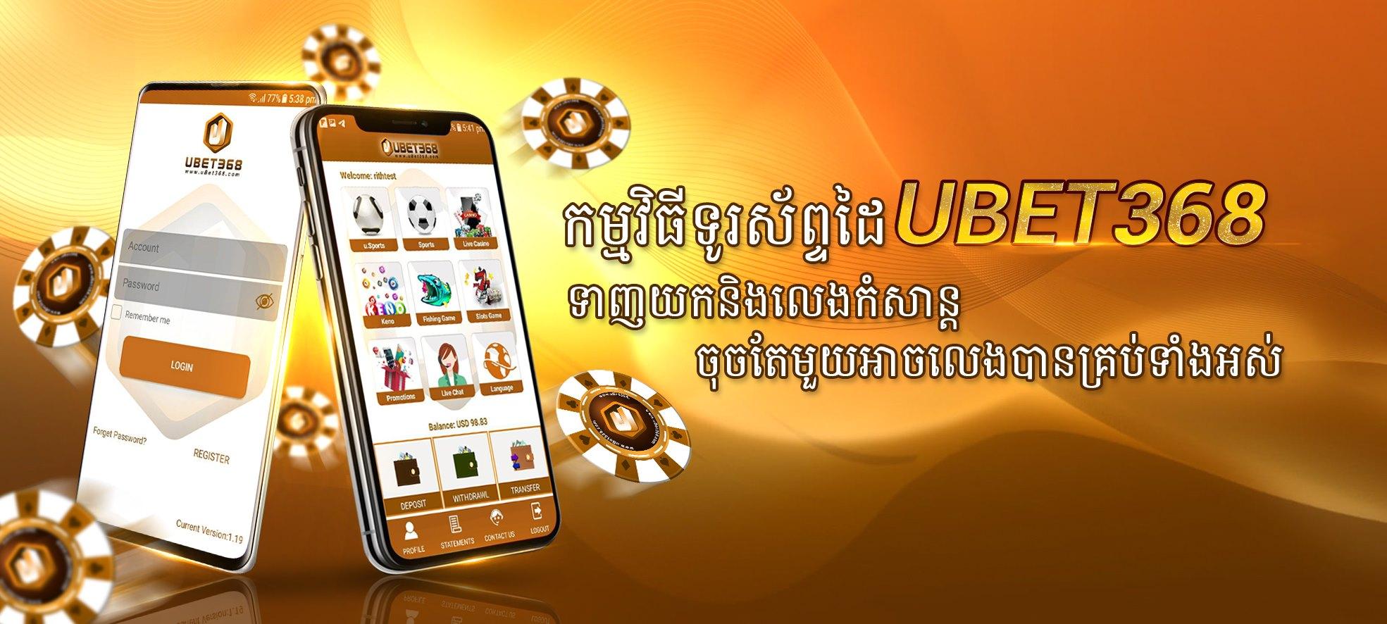 ubet368 Quick Service