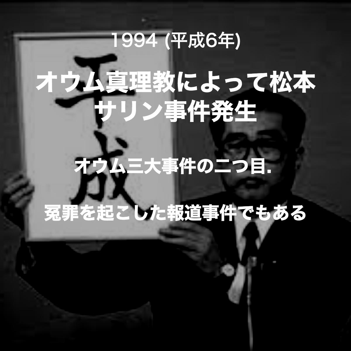 松本 サリン 事件 冤罪