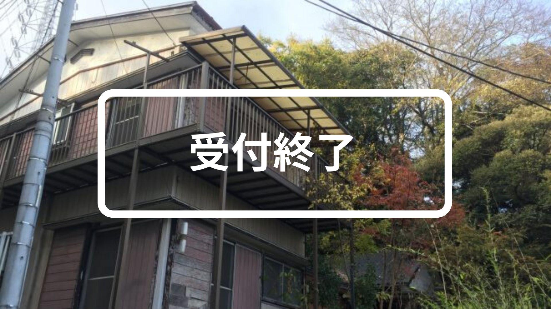 たうら0円ハウス