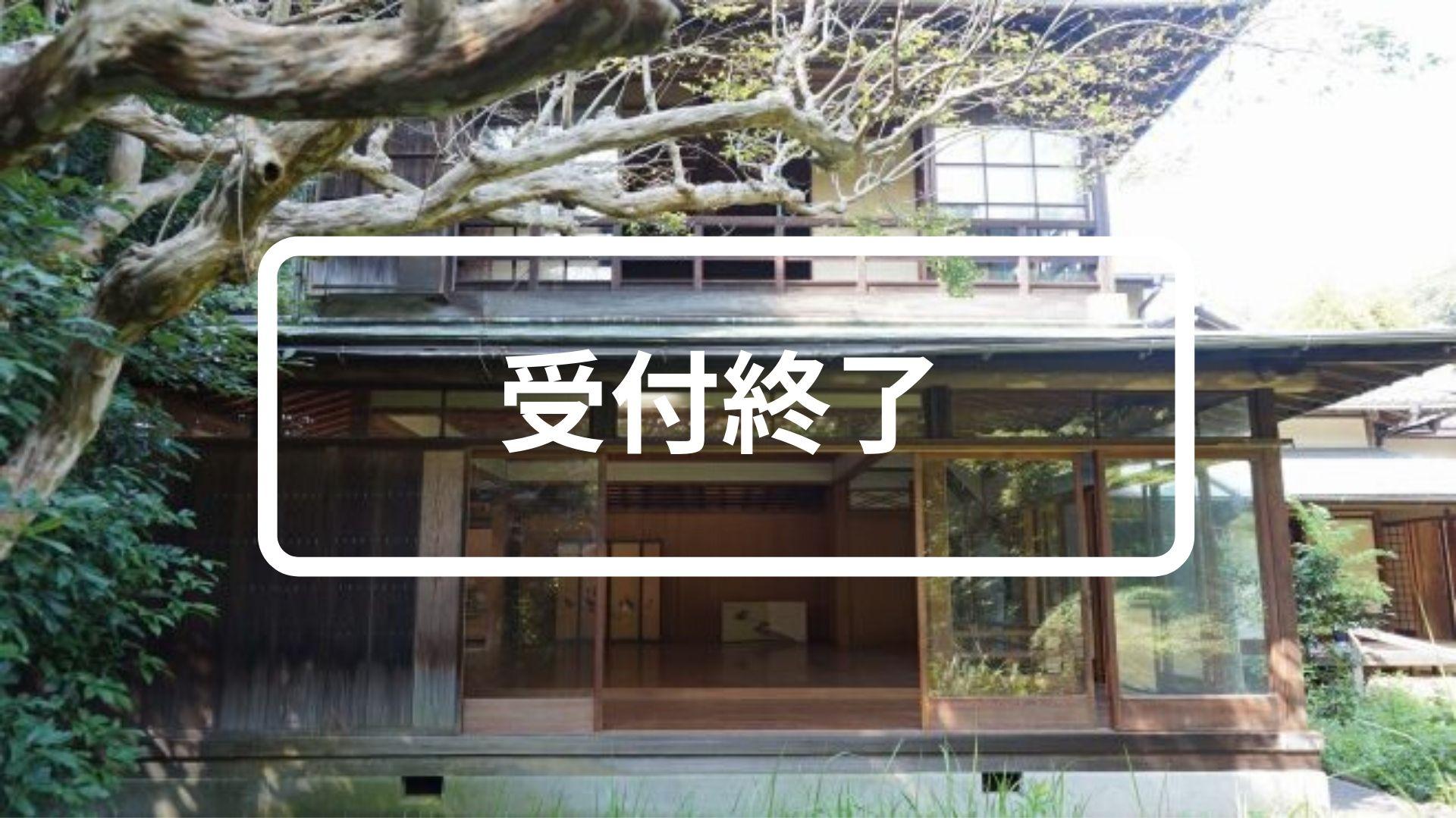 旧村上邸-鎌倉みらいラボ- 鎌倉の古民家がコミュニティー拠点へ