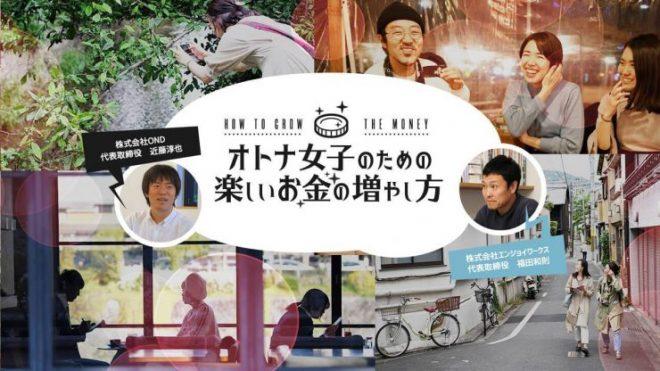 <京都>もっと早く知りたかった! 幸せを産む投資のカタチ。[開催レポート]