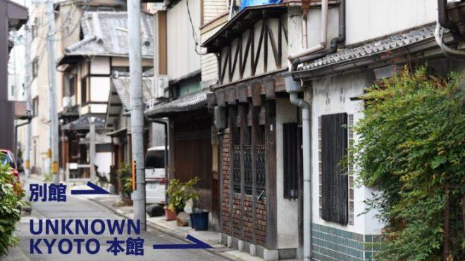 <京都>町家再生八清の落海さんに聞く、駐輪場問題とおもてなしシェアオフィス