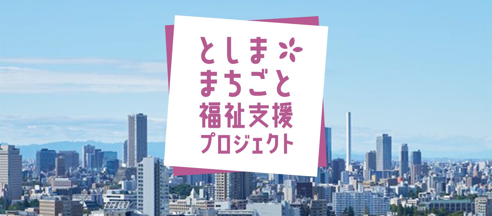 豊島区に空き家を確保せよ!「としままちごと福祉支援プロジェクト」イベント第4弾!