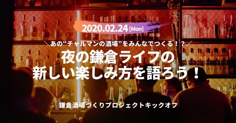 夜ノ鎌倉ニ、酒場ヅクリ宇宙人集結セリ。「鎌倉酒場づくりプロジェクト」、銀河な物件ご用意しました。