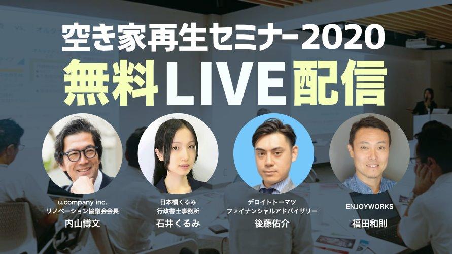 オンラインセミナー開催のメリットとデメリット。全国空き家再生セミナー2020 in東京
