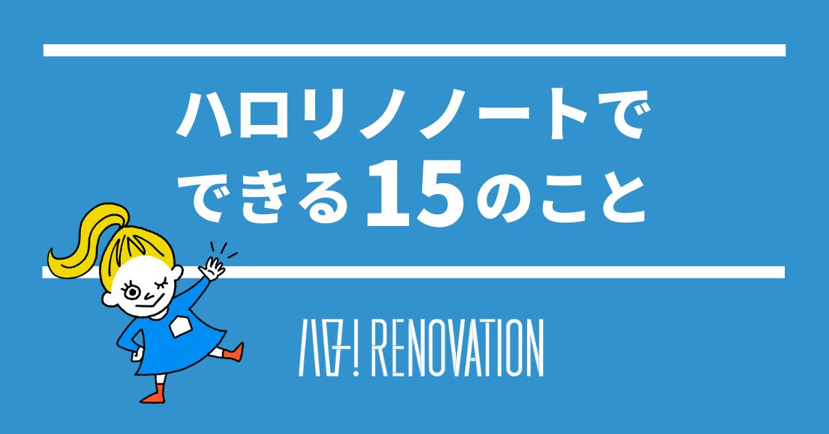スーパー空き家再生プロデューサー「ハロリノちゃん」が紹介!ハロリノノートでできる15のこと~第一弾~