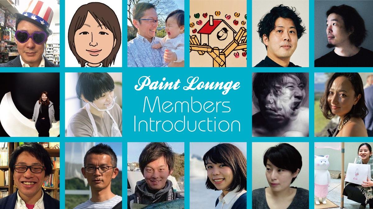 「ペイント・ラウンジ」プロジェクトの 多様なメンバー紹介