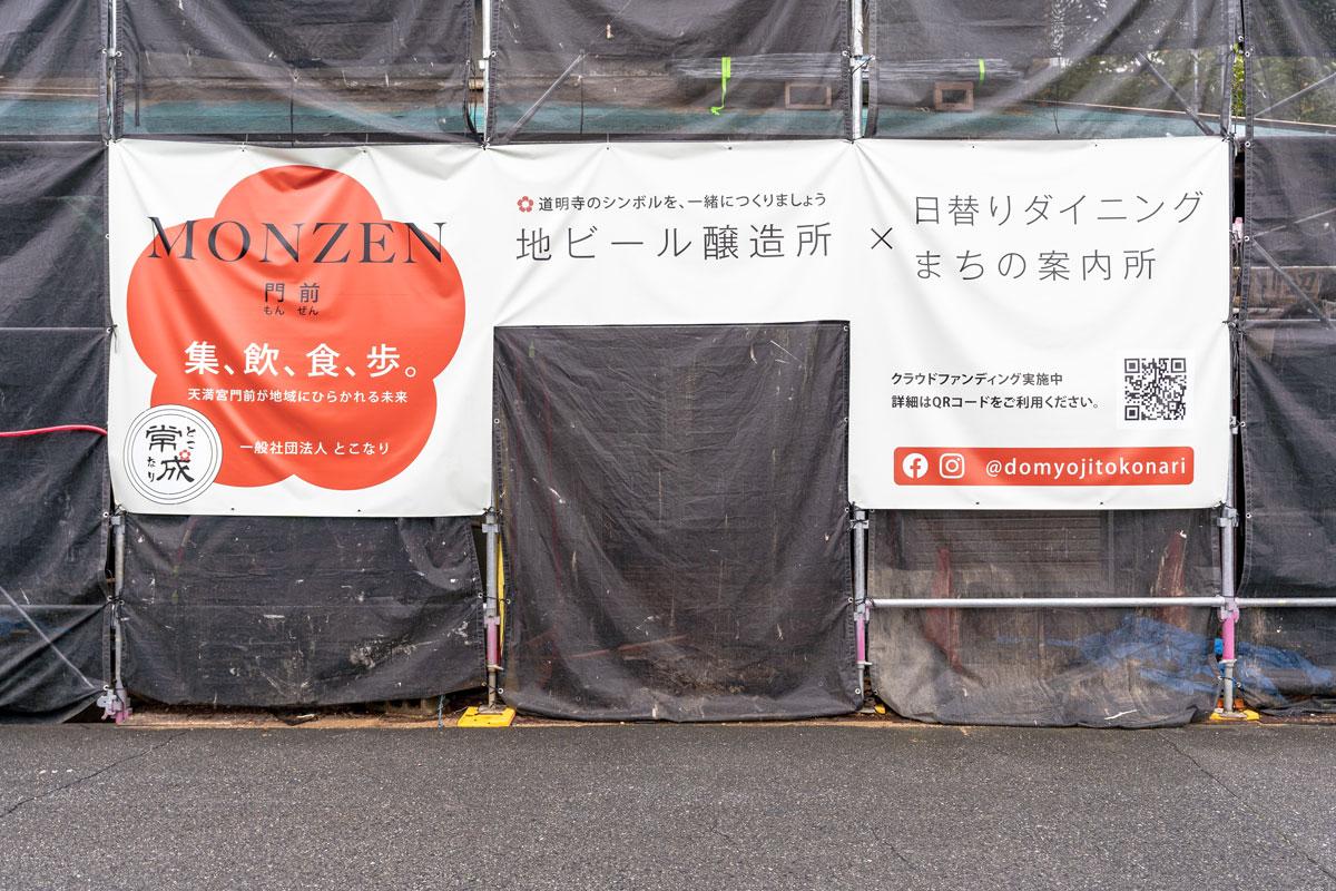 現地イベント総まとめ! 大阪・道明寺プロジェクトの場づくり参加者大募集