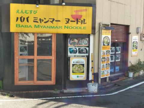 東京都 新宿区「リトルヤンゴン」高田馬場探検!