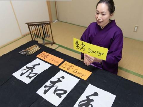 【オンライン体験】日本文化を体験する! 書道体験(日本語・英語対応可能)