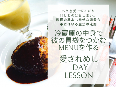 東京都 新宿区 冷蔵庫の中身で彼の胃袋をつかむMENUをつくる1dayレッスン