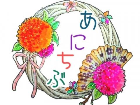 東京都 世田谷区 【お一人様限定】 アニソン × 日本舞踊 あにちぶ体験 ☆ プライベートレッスン♪