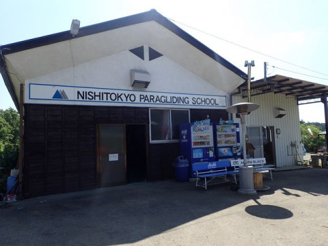 西東京パラグライダースクール
