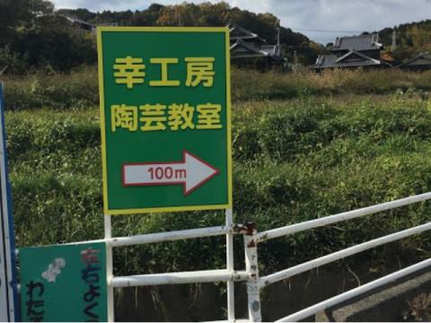 和歌山県 和歌山市 【陶芸体験】 ☆ 初心者歓迎・お子様歓迎! 手ぶらでOK!手びねり陶芸体験・1kgの土でお好きな作品を作ろう ♪