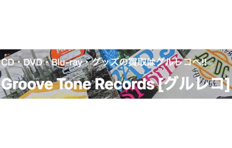 Groove Tone Records [グルレコ]