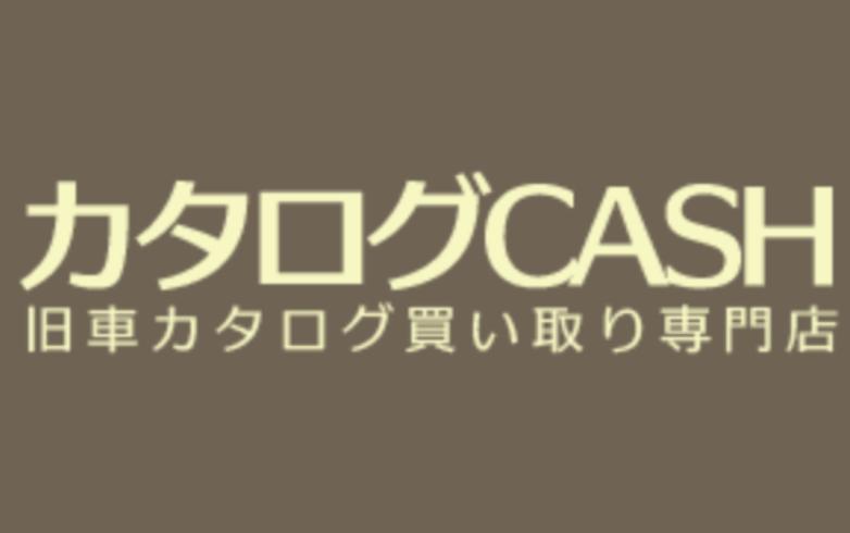 カタログCASH