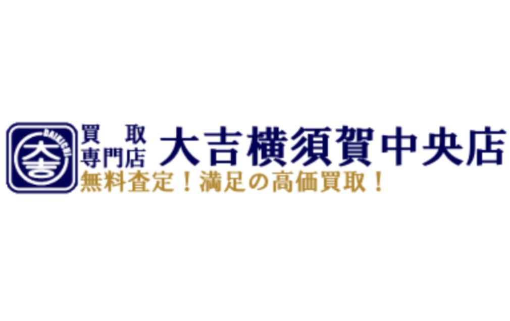 買取専門店大吉 横須賀中央店