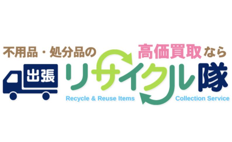 出張リサイクル隊