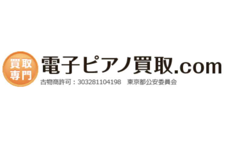 電子ピアノ買取.com