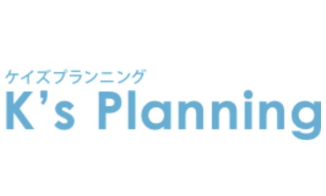 K's Planning(ケイズプランニング)