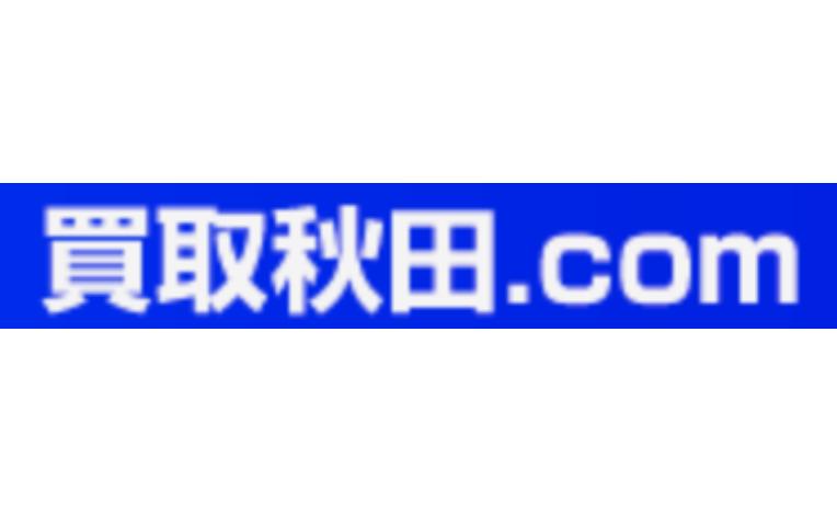 買取秋田.com