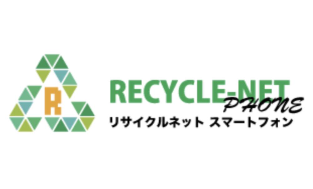 リサイクルネット スマホ・タブレット買取