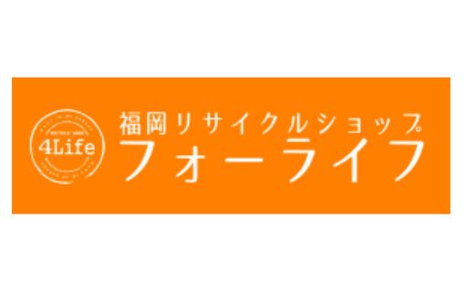 福岡リサイクルショップ フォーライフ