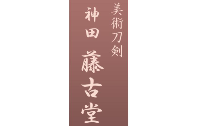 神田藤古堂