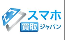 スマホ買取ジャパン