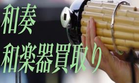 和楽器買取り専門:和奏