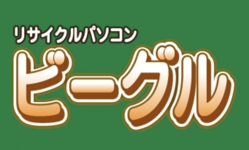 リサイクルパソコン ビーグル福井店