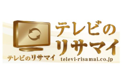 テレビのリサマイ