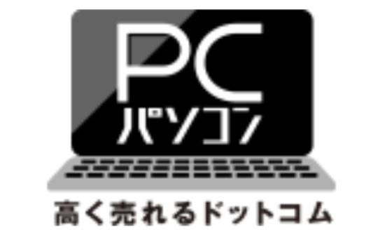 PC高く売れるドットコム