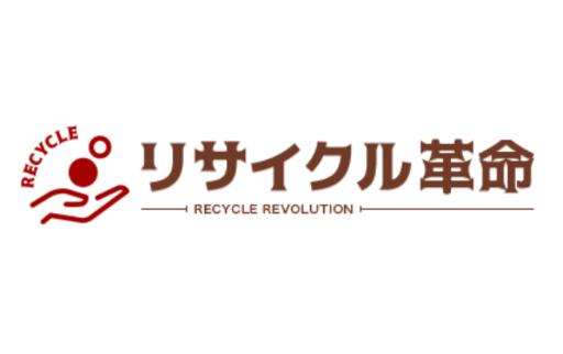 リサイクル革命