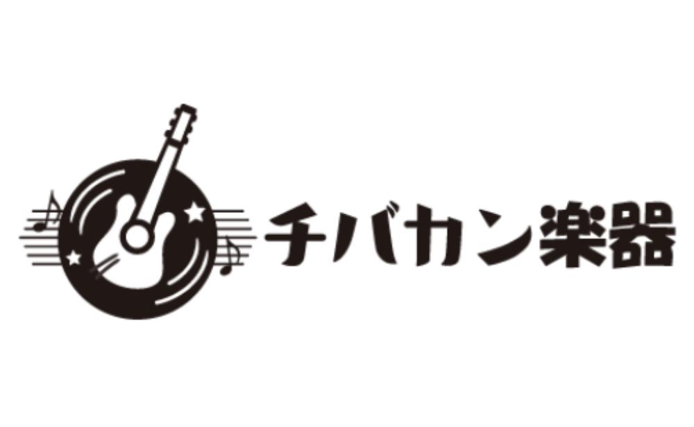 チバカン楽器